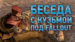 Беседа с Кузьмой под Fallout New Vegas 07.07.15