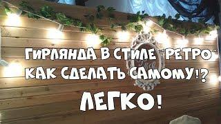 РЕТРО ГИРЛЯНДА ДЛЯ ДЕКОРА