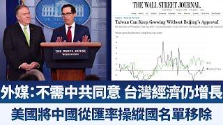 外媒:不需中共同意 台灣經濟仍持續增長|美國將中國從匯率操縱國名單移除|產業勁報【2020年1月14日】|新唐人亞太電視