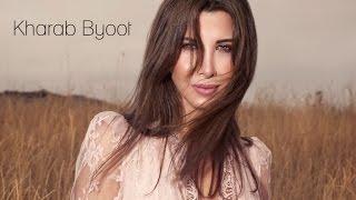 نانسي عجرم - خراب بيوت (مقطع) / Nancy Ajram - Kharab Byoot | Sample