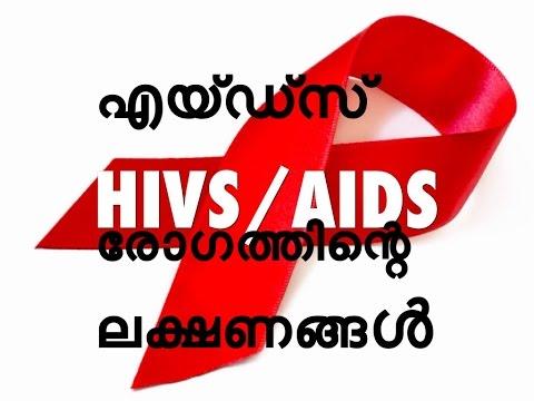 എയ്ഡ്സ് രോഗത്തിന്റെ ലക്ഷണങ്ങൾ HIV AIDS Signs And Symptoms