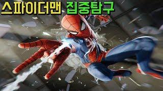 Gambar cover 【집중탐구】 대표적인 동물계 히어로! 스파이더맨이 가진 능력은?