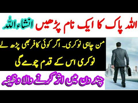 Islamic Wazifa For Good Job | Inshallah Bht Jaldi Nokri Mil Jae Gi In Urdu | نوکری حاصل کرنے کا وظیف