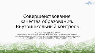 Куневская Л.В. | Совершенствование качества образования. Внутришкольный контроль