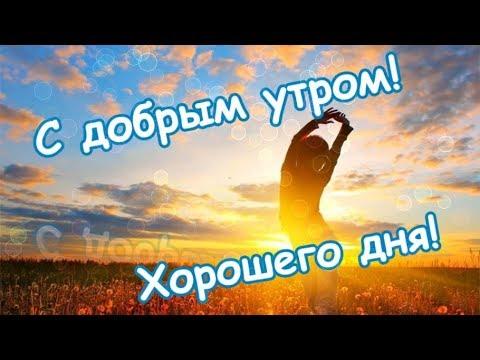 Пожелание с добрым утром!Хорошего дня!