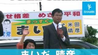 米田晴彦|社民党 thumbnail