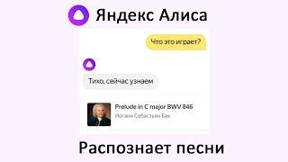 Как Яндекс Алиса распознаёт песни