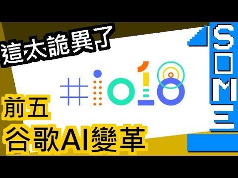 前五Google I/O AI 變革 2018年