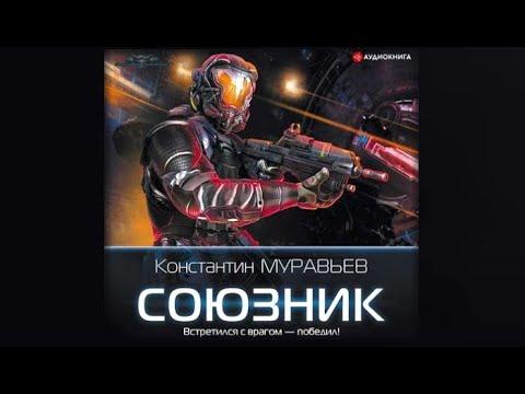 Союзник | Константин Муравьев (аудиокнига)