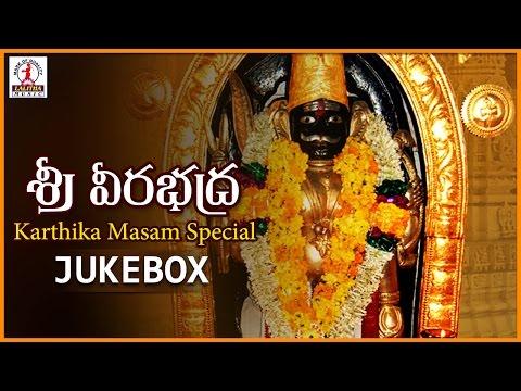 Sri Veerabhadra Swamy Songs   Lord Shiva Telangana Devotional Songs   Lalitha Audios And Videos