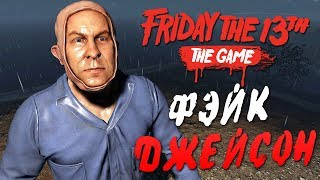 Friday the 13th: The Game — САДОВНИК ДЖЕЙСОН ВУРХИЗ УБИВАЕТ! ФЭЙКОВЫЙ ДЖЕЙСОН БЕЗ МАСКИ!