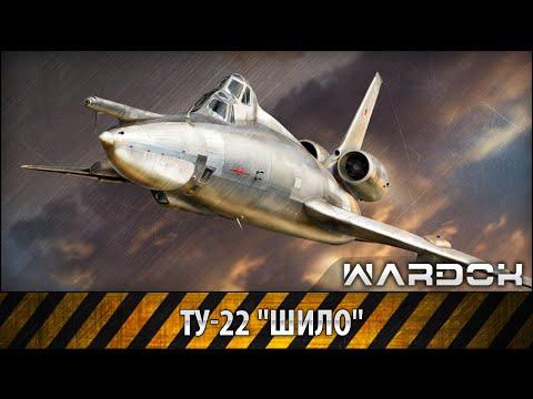 """Самолёт ТУ-22 """"Шило"""" / WARDOK"""