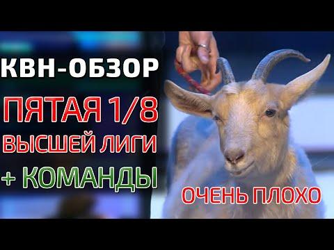 КВН-Обзор. ПЯТАЯ 1/8 Высшей лиги 2020 (+КОМАНДЫ)