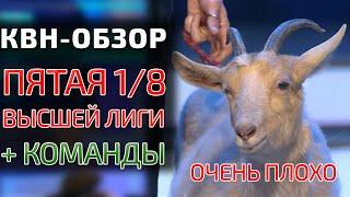 КВН Обзор ПЯТАЯ 1 8 Высшей лиги 2020 КОМАНДЫ
