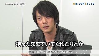 黒夢のベーシスト・人時が、ガールズバンド・Hysteric Lolita~感情的少...