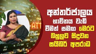 අන්තර්ජාලය භාවිතය වැඩි වීමත් සමඟ මෙරට සිදුවන සයිබර් අපරාධ   Piyum Vila   20 - 07 - 2021   SiyathaTV Thumbnail