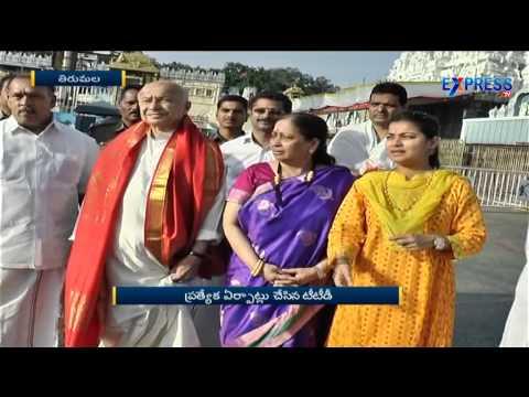 Sushil Kumar Shinde and Mukesh Ambani's Wife and Son Visits Tirumala | Express TV