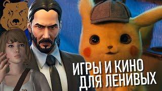 Игры и Кино для ленивых – Май 2019