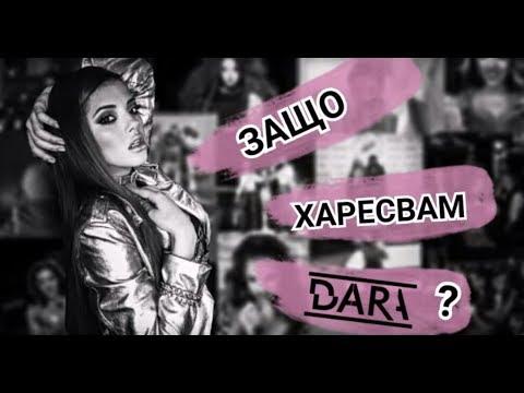 Защо харесвам Дара? + Сцена под звездите / 1 година в YouTube /