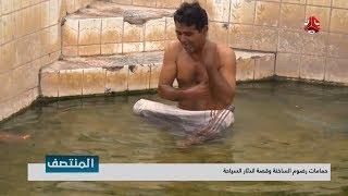 حمامات رضوم الساخنة وقصة اندثار السياحة | تقرير عدنان المنصوري | يمن شباب