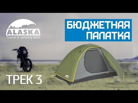 Недорогая трехместная палатка ТРЕК 3 Alaska
