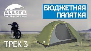 Недорогая трехместная палатка ТРЕК 3 Alaska(Палатка ТРЕК 3 в каталоге компании: http://www.novatour.ru/low-cost-tents/Palatka-Trek-3?c=1285 Дешевая трехместная двухслойная дугов..., 2014-04-02T13:03:37.000Z)
