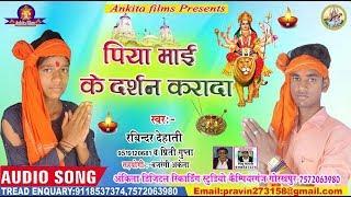 #Preeti Gupta _Piya Maae Ke darshan karada_ Devi geet 2019 #Ravindar dehati