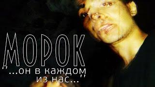 Короткометражный фильм ужасов МОРОК