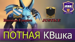 Russian Empire VS Justice [Clash of Clans]