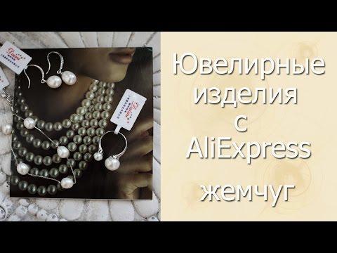 Ювелирные украшения с AliExpress. 100% ЖЕМЧУГ