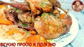 Самый Удачный Рецепт - Кролик по-Домашнему Покоряет Нежностью и Ароматом. Шикарный Ужин
