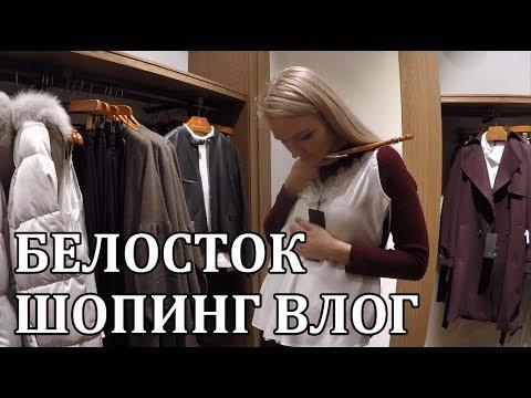 Как съездить в польшу за покупками из беларуси