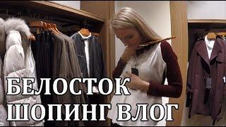 На Закупы в Польшу | Магазины Белостока 2019. Шоппинг в Белостоке. Что выгодно везти из Польши?