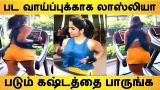 பட வாய்ப்புக்காக லாஸ்லியா படும் கஷ்டத்தை பாருங்க! | Tamil Cinema News | Kollywood Latest