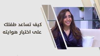 روان أبو عزام - كيف تساعد طفلك على اختيار هوايته