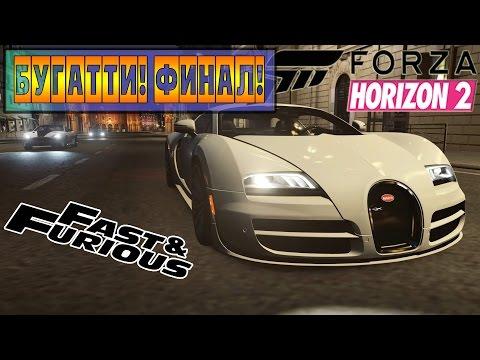 Прохождение DLC [Fast & Furious] FORZA HORIZON 2 - БУГАТТИ! ФИНАЛ! #4