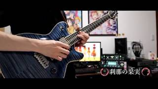 This video was uploaded to niconico in 04/15/2016. //Gears T's guit...