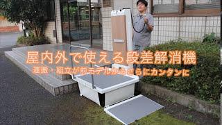 福祉リフト スマートリフトS-120A製品動画 |花岡車輌株式会社