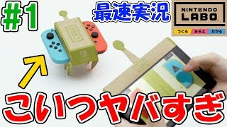 【NintendoLabo】最速実況!!リモコンカーを作って遊んでみたらヤバすぎた!!#1【ニンテンドーラボ】 thumbnail