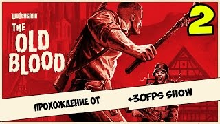 Wolfenstein: The Old Blood - Психушка #2(, 2015-05-08T05:33:55.000Z)