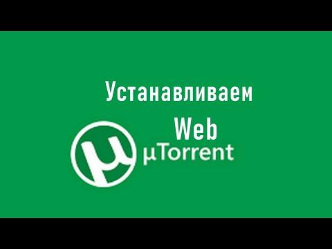 Как установить Torrent Web I Веб Торрент