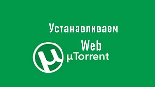 как скачать и пользоваться U-torrent и Rutracker
