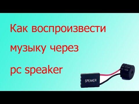 Как воспроизвести музыку через pc speaker.