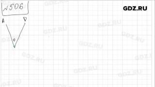 № 506- Математика 5 класс Зубарева