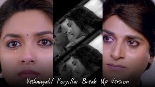 Veshangalil Poiyillai | Break Up Version | #sivakarthikeyan | #keerthysuresh | S BILAL K