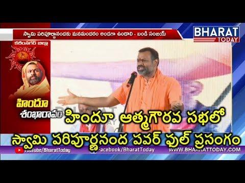 Swami Paramarthananda Aggressive Speech At Hindu Atma Gourava Sabha - Karimnagar