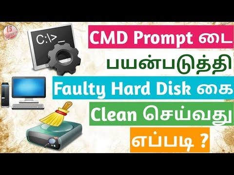 How to Clean Hard Disk using CMD in Tamil