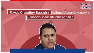 Fawad Chaudhry Speech In National Assembly, reply to Shahbaz Sharif, Khursheed Shah | SAMAA TV