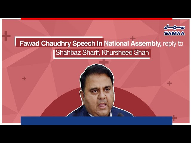 Fawad Chaudhry Speech In National Assembly, reply to Shahbaz Sharif, Khursheed Shah   SAMAA TV