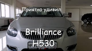 Brilliance H530 Китайский BMW как он?